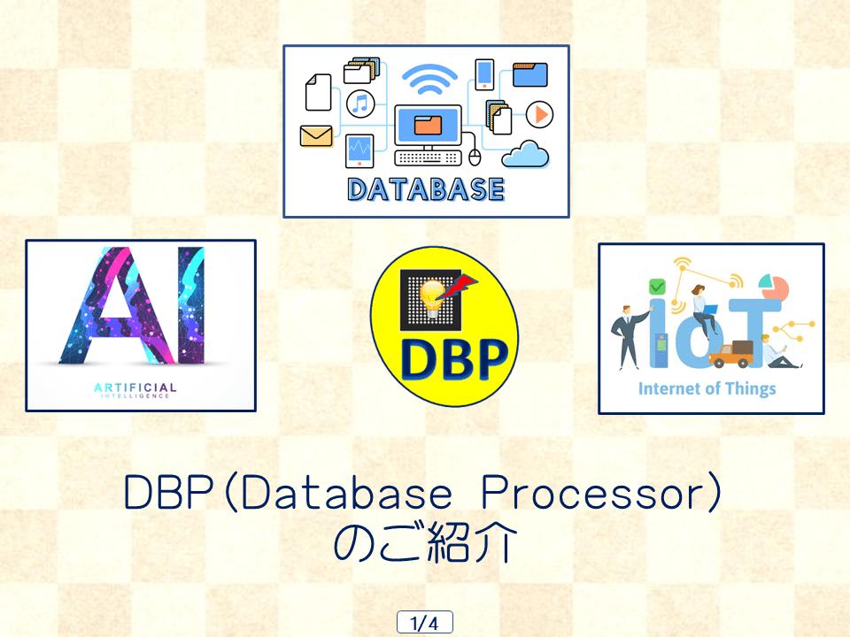 DBP(Database Processor)のご紹介