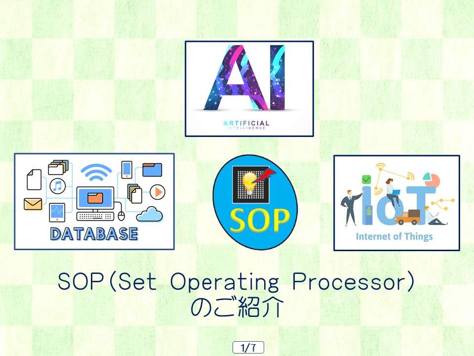 SOP(Set operating Processor)のご紹介